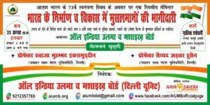 """نئی دہلی میں 25 اگست 2019 کو یک روزہ """" بھارت کی تعمیر و ترقی میں مسلمانوں کی حصے داری"""" سیمینار"""