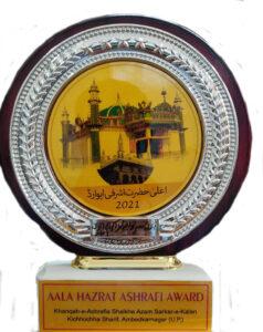 پروفیسر خواجہ محمد اکرام الدین اعلی حضرت اشرفی ایوارڈ سے سرفراز